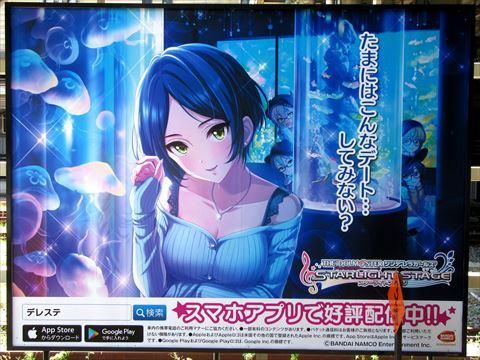 【デレステ】アイドルマスター スターライトステージの山手線広告まとめ4