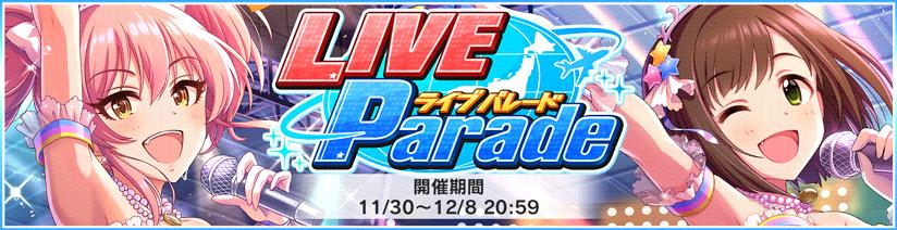 【デレステ】イベント「LIVE Parade」開催!イベント限定SR「城ヶ崎美嘉」「前川みく」