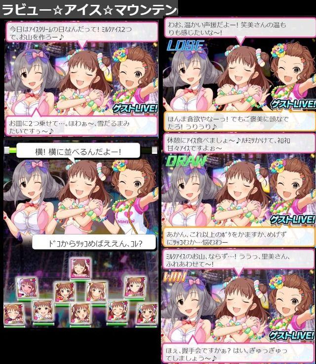 【モバマス】アイドルLIVEロワイヤル ライバルユニットいろいろ(~2017.05.16)