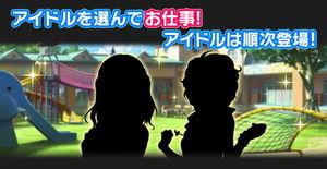 【モバマス】イベント「アイドルチャレンジ 先生と一緒に♪ 目指せおいしいパン作り」開催予告