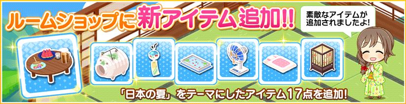 【デレステ】「日本の夏」をテーマにしたルームアイテム17点を追加!