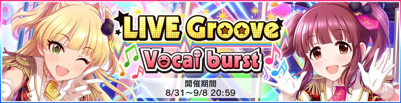 【デレステ】イベント「LIVE Groove Vocal burst」開催!ランキング報酬「城ヶ崎莉嘉」 達成pt報酬「緒方智絵里」