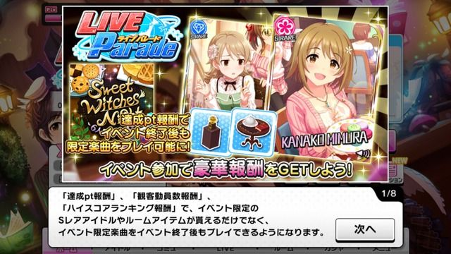 【デレステ】LIVE Paradeスタート!報酬SR三村かな子・SR森久保乃々!