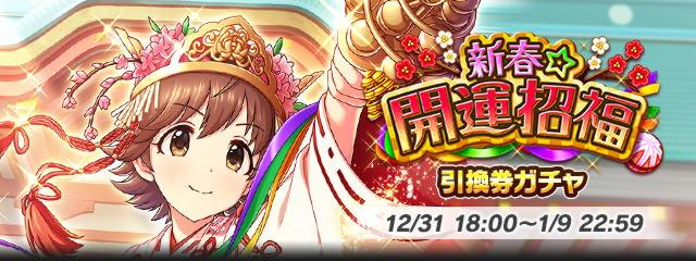 【モバマス】新春☆開運招福ガチャ!SRは本田未央!一ノ瀬志希!アナスタシア!