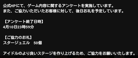 【デレステ】公式サイトでアンケート実施中!