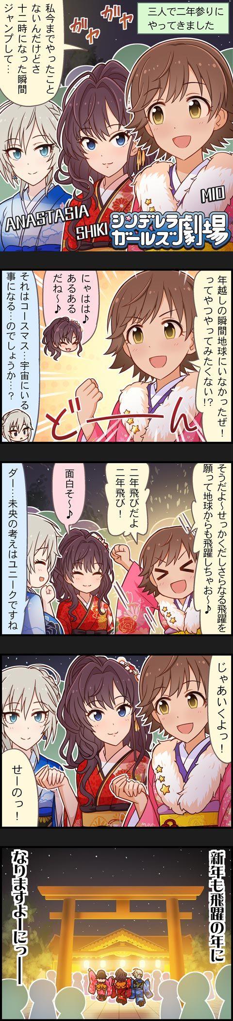 【モバマス】劇場第828話 いくよっ!せーのっ!