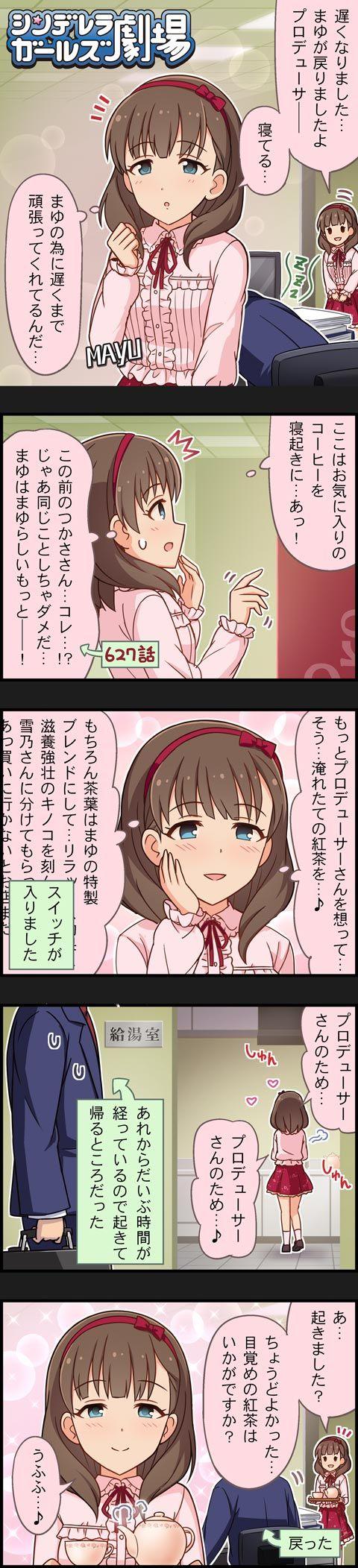 【モバマス】劇場第918話 まゆスイッチON