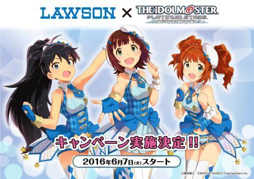 【LAWSON】「アイドルマスター プラチナスターズコラボ」実施決定のお知らせ