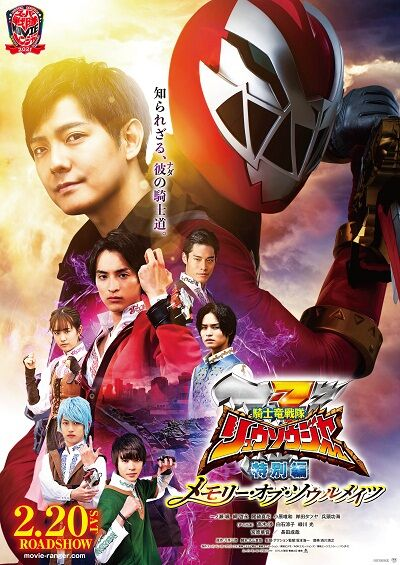 Ryusoulger_POS_final_0201_A
