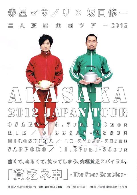 6,赤×坂2012表