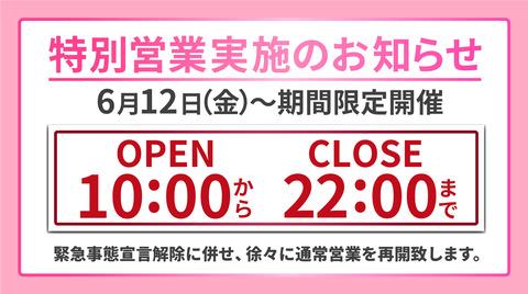 10-22赤羽営業時間_18451030