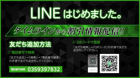 LINE_18451030