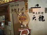 沖縄の蕎麦屋
