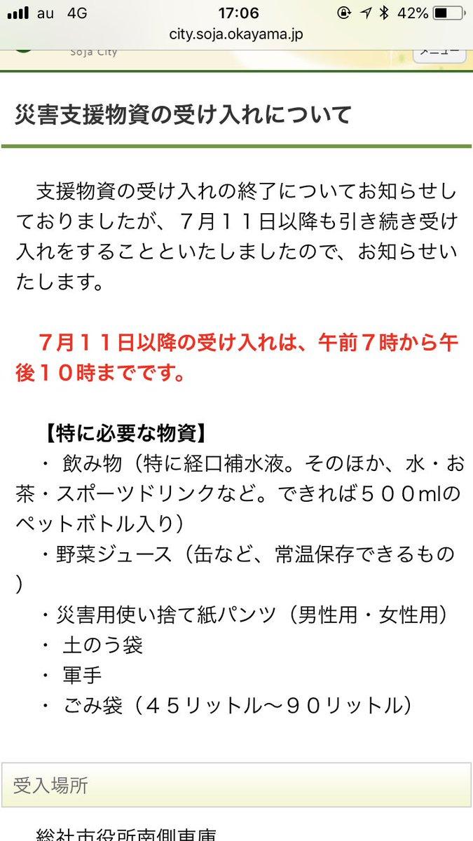 【西日本豪雨災害】「ありがたい」はずの支援物資が「迷惑…」となってしまっている?!
