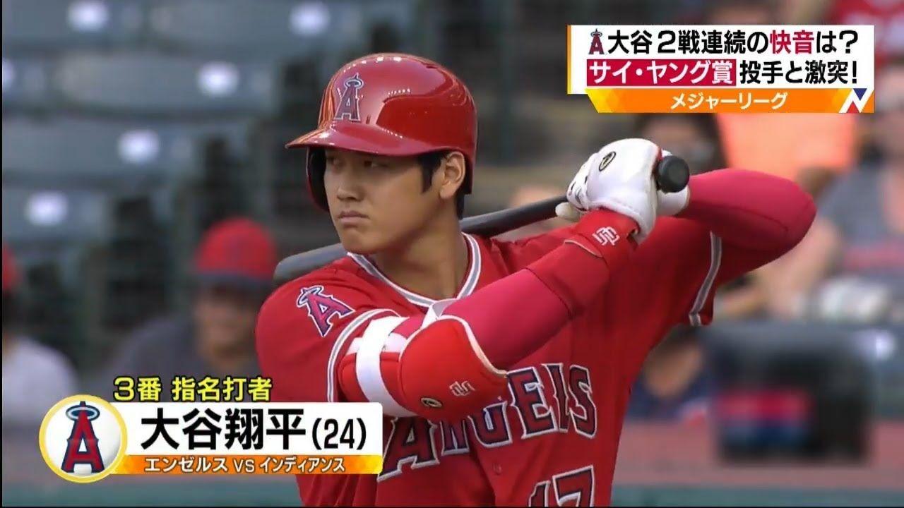 【MLB】 「クルーバーは強かった…」大谷翔平、サイ・ヤング賞右腕クルーバーに完敗