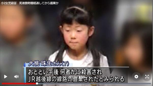新潟女児殺害】殺害された小2女...