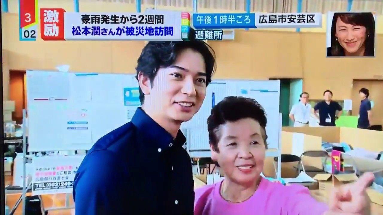 【芸能】 テレビを連れて「嵐」の松本潤が広島避難所にキタ━━━━(゚∀゚)━━━━!!よwww