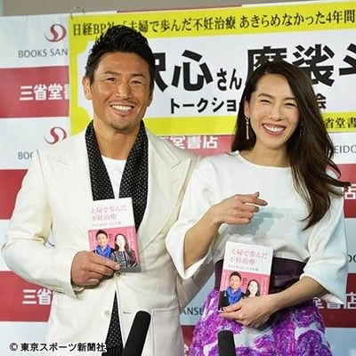 【芸能】あの仲良し夫婦に微笑ましいニュースが!魔裟斗&矢沢心に第3子がwww