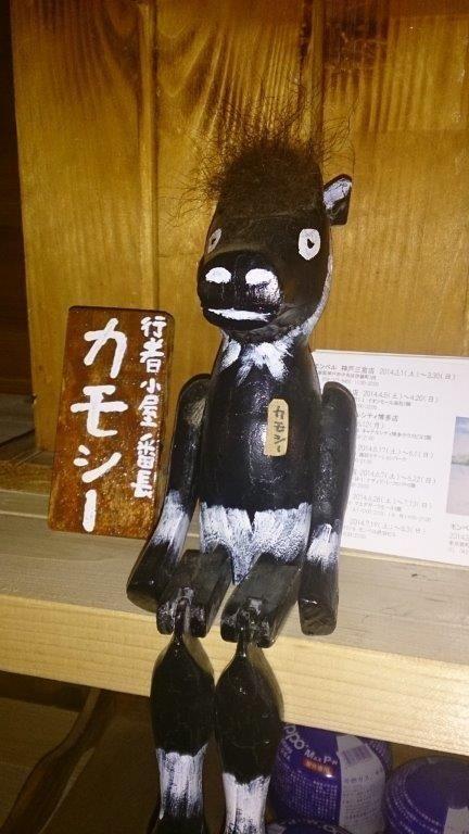 カモシーご先祖様