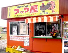コッコ屋大口店