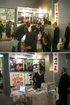 第3回「アグリフードEXPO2010大阪」