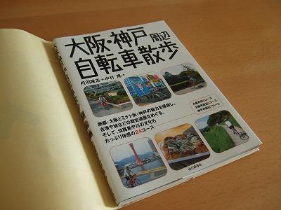 of paper~:大阪・神戸周辺自転車 ...