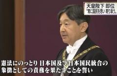 新天皇陛下 儀式でおことば「国民に寄り添い責務果たす」