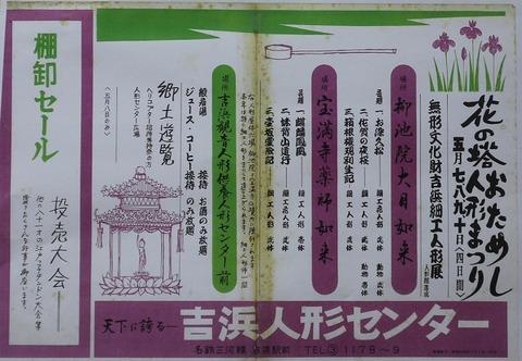昭和42年5月 吉浜人形センター 遊覧飛行チラシ