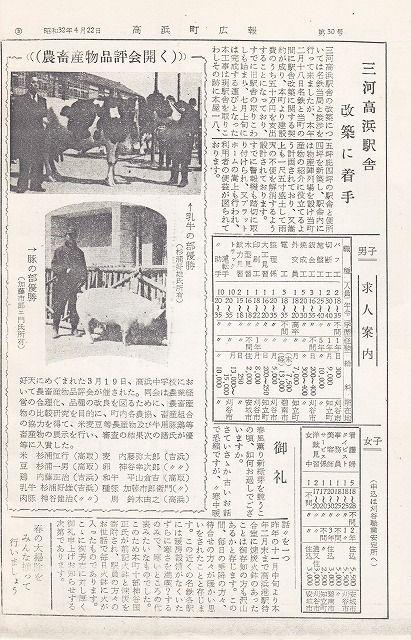 第30 高浜広報 昭和44~46年