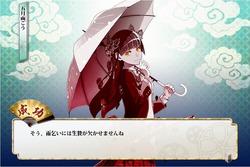 妖刀五月雨ごう