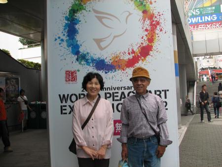 第20回国際平和美術展