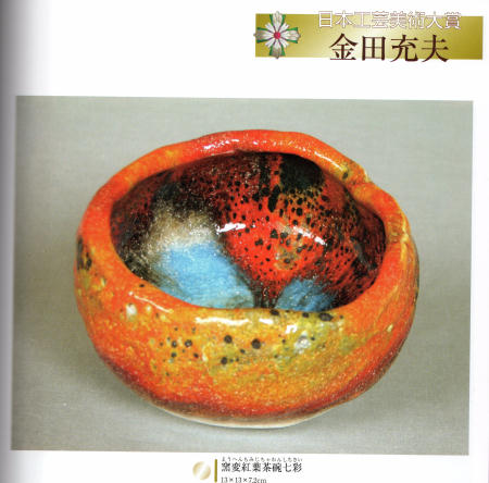 日本工芸美術大賞−金田充夫