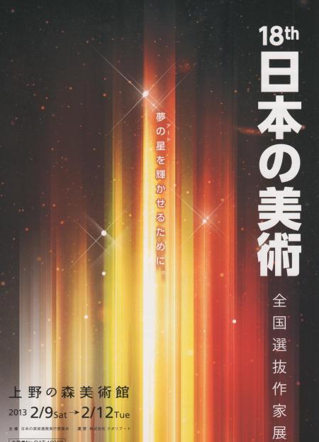上野の森美術館 全国選抜作家展