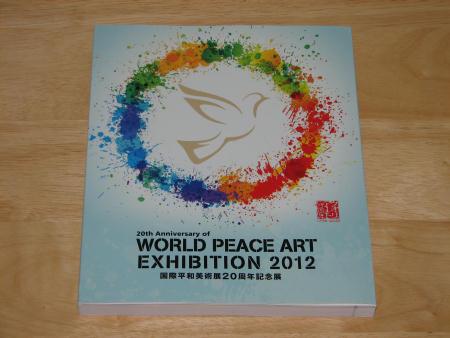 第20回国際平和美術展図録