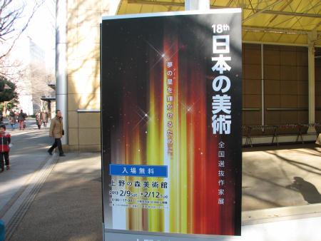 上野の森美術館-全国選抜作家展