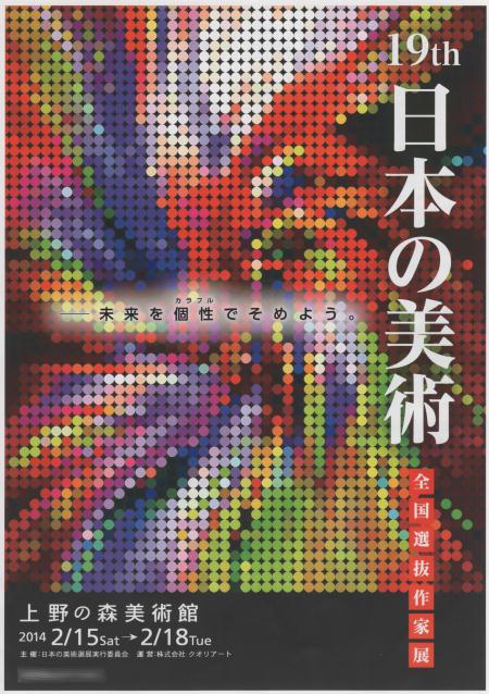19th日本の美術 選抜作家展
