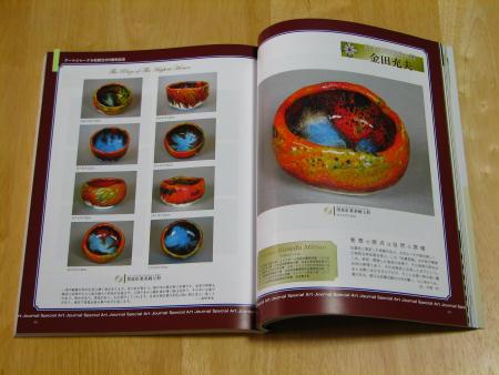 ArtJournal−金田充夫