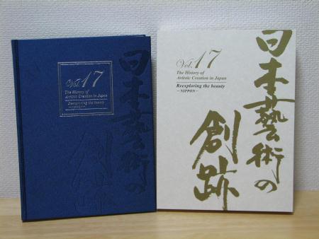 日本藝術の創跡Vol.17