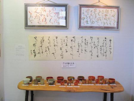 書と陶芸展