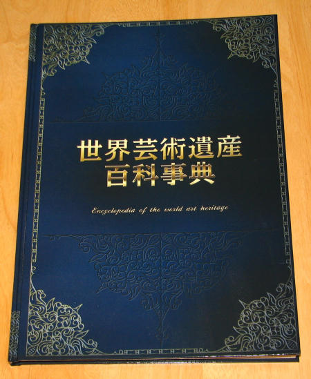 世界芸術遺産百科事典-金田充夫