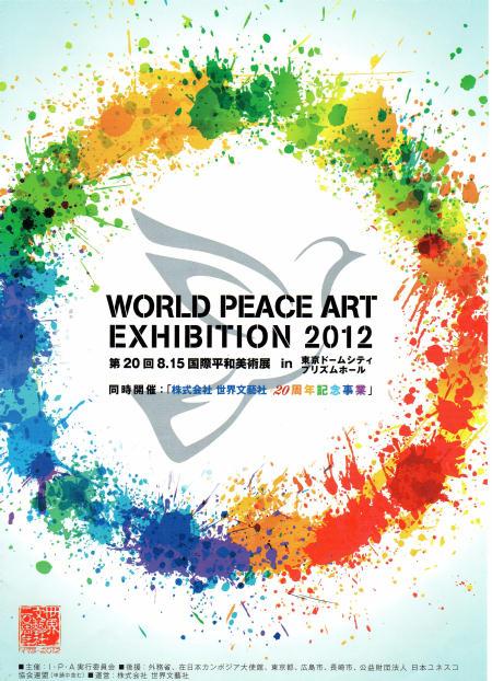 第20回8.15国際平和美術展
