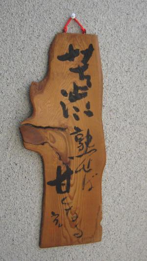 木っ端の書