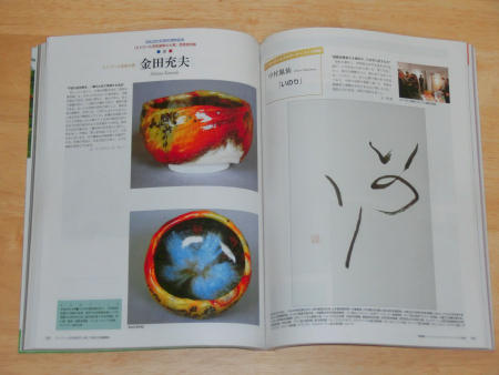 美術の杜vol36冬号掲載