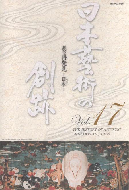 日本藝術の創跡
