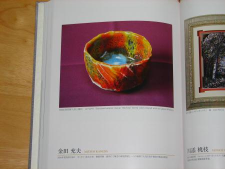 日本芸術の創跡Vol.18