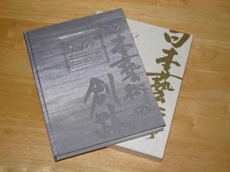日本藝術の創跡Vol.18