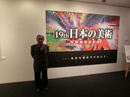 19th日本の美術