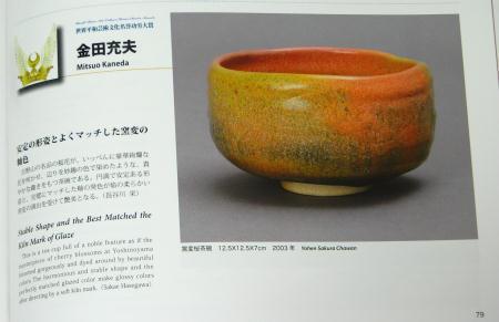 世界平和芸術文化名誉功労大賞受賞作品 金田充夫