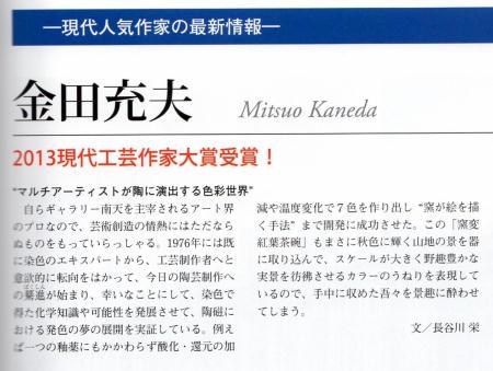 長谷川栄氏の批評