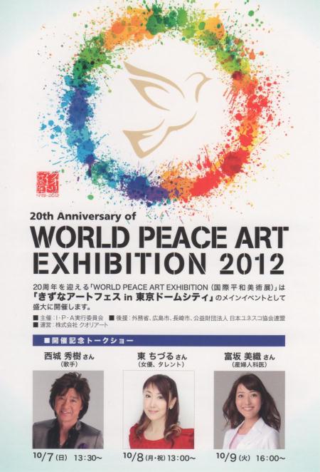 国際平和美術展の開催